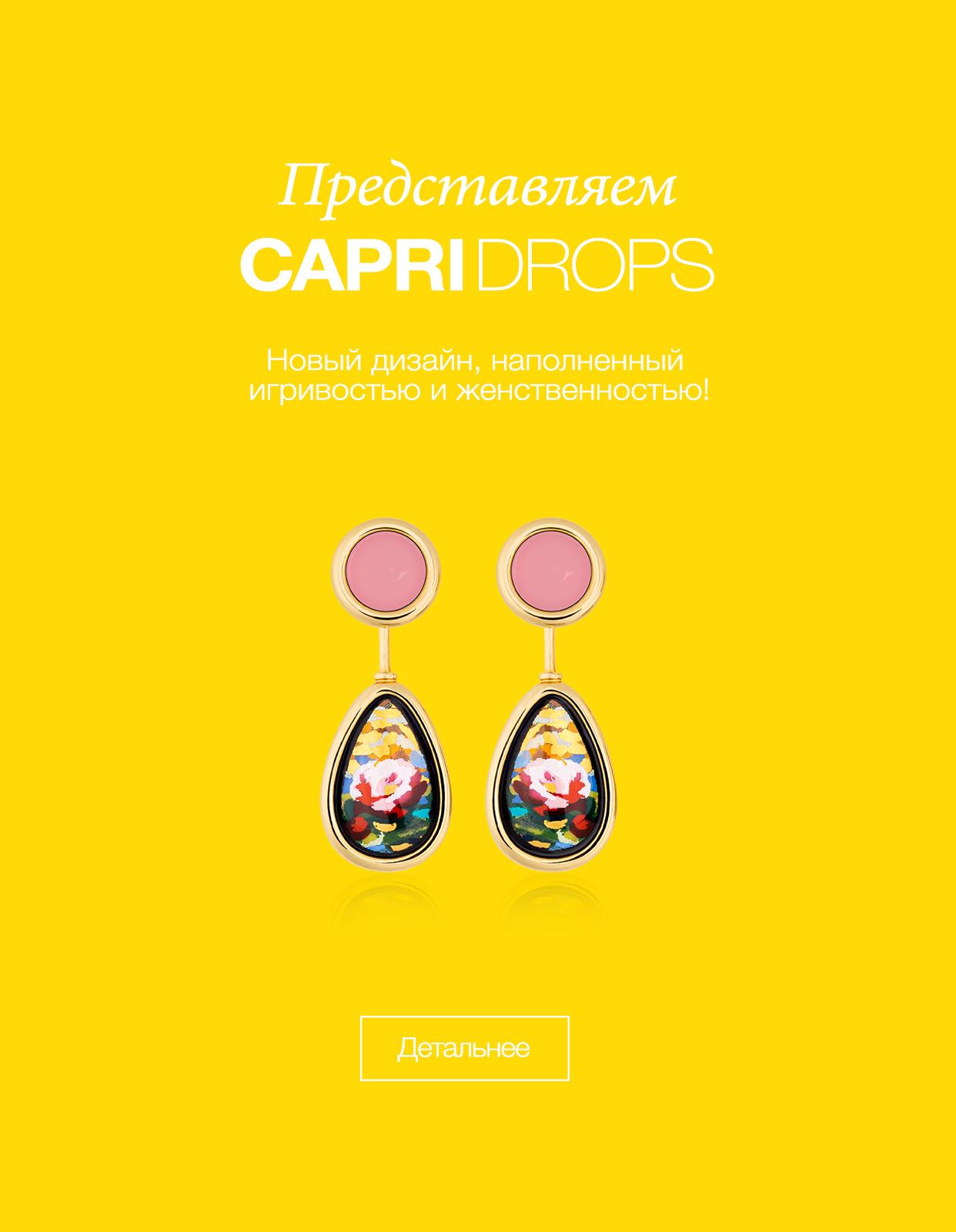 Capri Drops