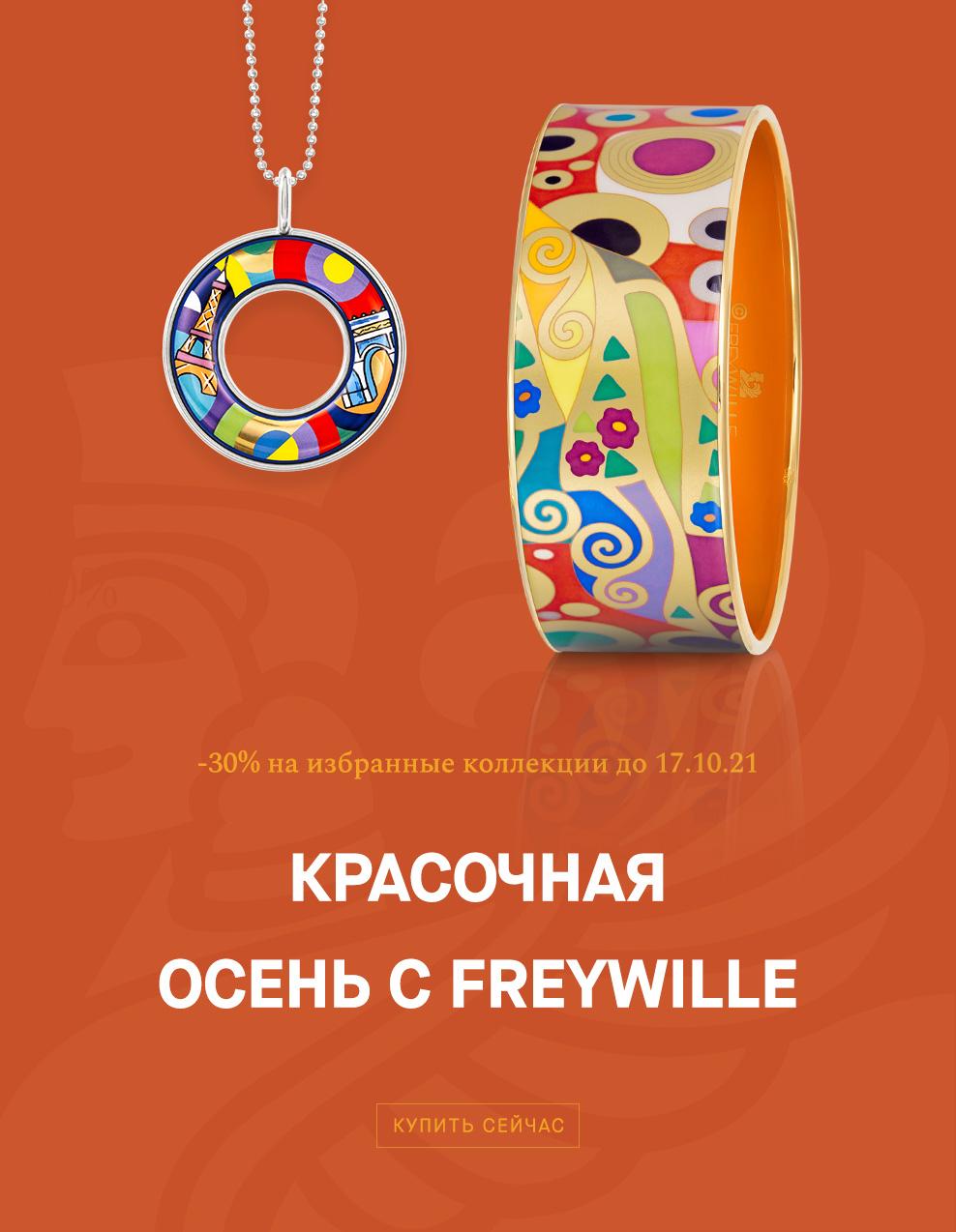 Click to shop autumn sale