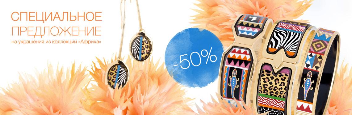 Africa -50% FREYWILLE - Finest Enamel Jewellery